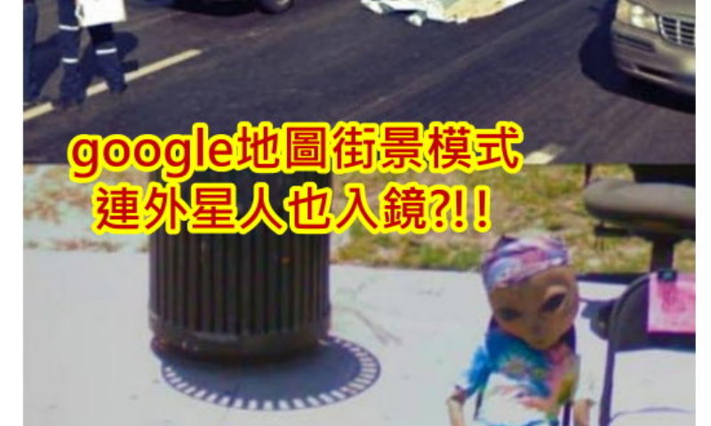 Google的神奇街景又拍到驚人的畫面,這次竟然有外星人出現!!??