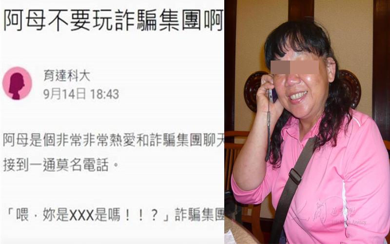 媽媽接到詐騙集團的電話說「不給錢就要把我給殺了」,結果她的神回覆害我差點笑死XD