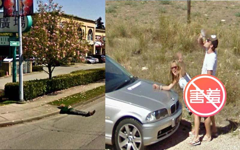 那些被Google街景拍到驚人畫面:野戰、恐怖交易...哪個場景最讓你吃驚?!