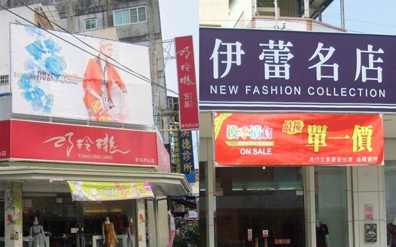 為何「巧O瓏、伊O名店」這種服飾店都不會倒?神人網友們出來解了眾人的疑惑!