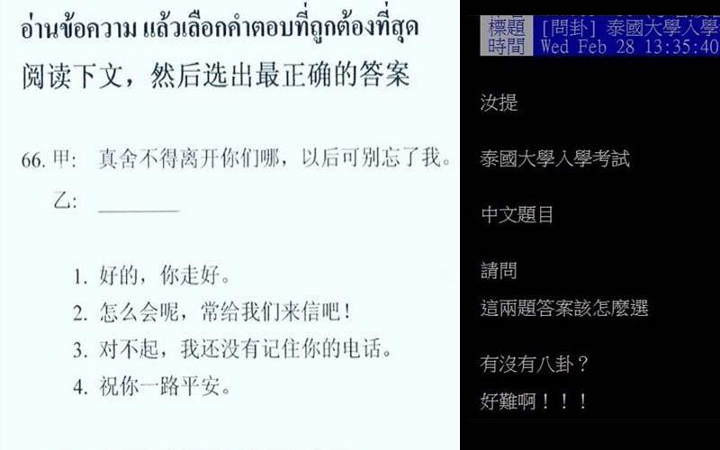 網友PO出「泰國大學考試的中文試題」結果連台灣人都猶豫「這也太難XDD」