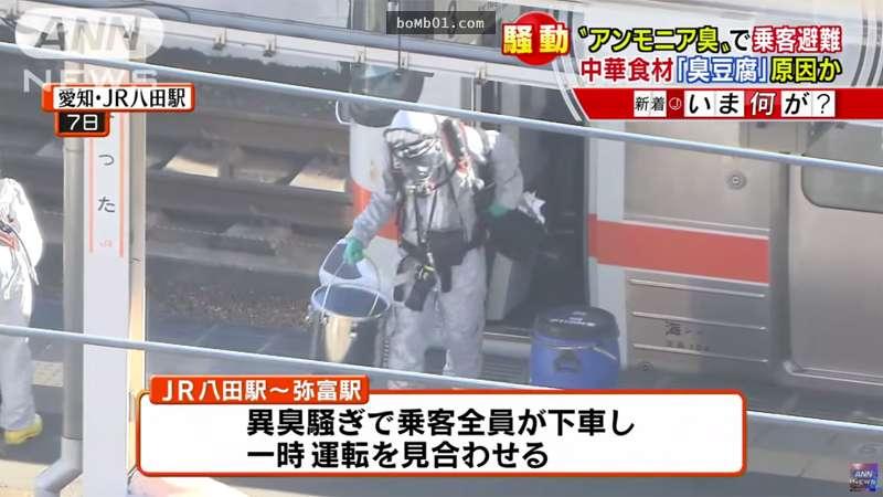 台灣的「知名夜市小吃」闖進日本電車後竟然造成停駛,連化學兵也驚動到必須大陣仗對付它!
