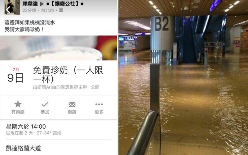 颱風前他在臉書寫下狂語「桃機沒淹水就請大家喝珍奶」沒想到才不到幾天,失控的後續發展居然差點搞出人命!!