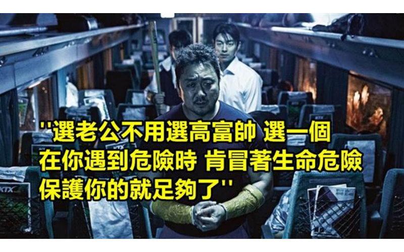 《屍速列車》中告訴我們的事!10個【屍速列車裡的人生大道理】 !