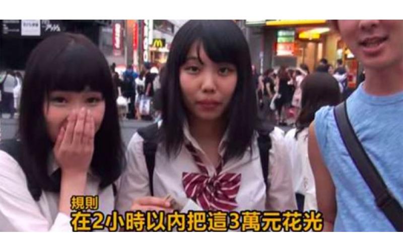給你三萬你要怎麼花?日本街頭隨機抓2個女高中生給她們3萬元,限2小時內花完!結果她們買的東西是...