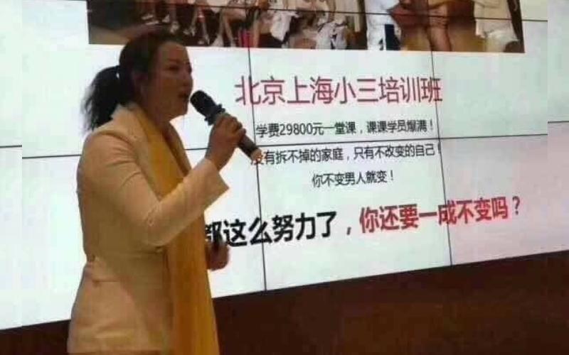 「沒有拆不散的家庭,只有不努力的小三」!中國驚見「小三培訓班」一堂要價13萬!