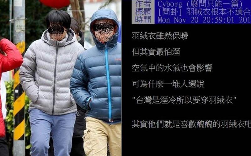 為何台灣人那麼愛穿「羽絨外套」?網友提出兩大關鍵被專業網友神打臉!