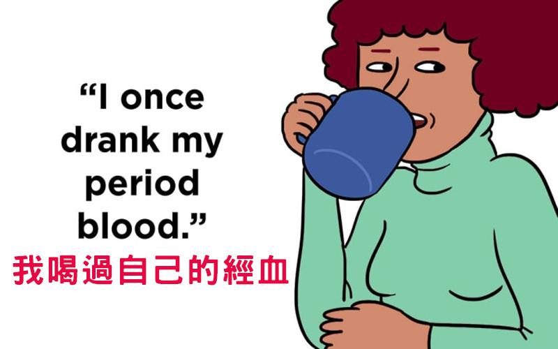 「我喝過自己的經血。」網友分享自己曾做過的怪僻行為,一個比一個還噁爛...吐!