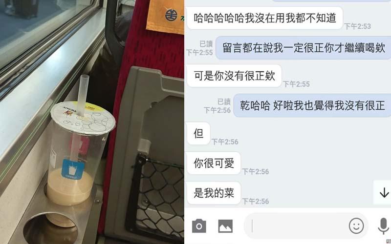 她搭火車亂喝到隔壁的珍奶,PO出了Line對話截圖,讓網友直呼「在一起吧」!