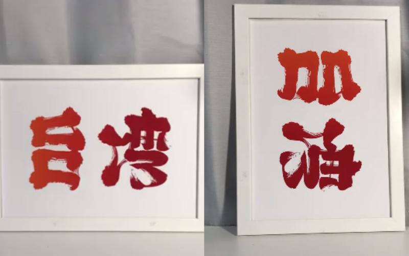 台灣加油!日本「神字體設計師」為災民打氣「翻轉90度」網友:太催淚