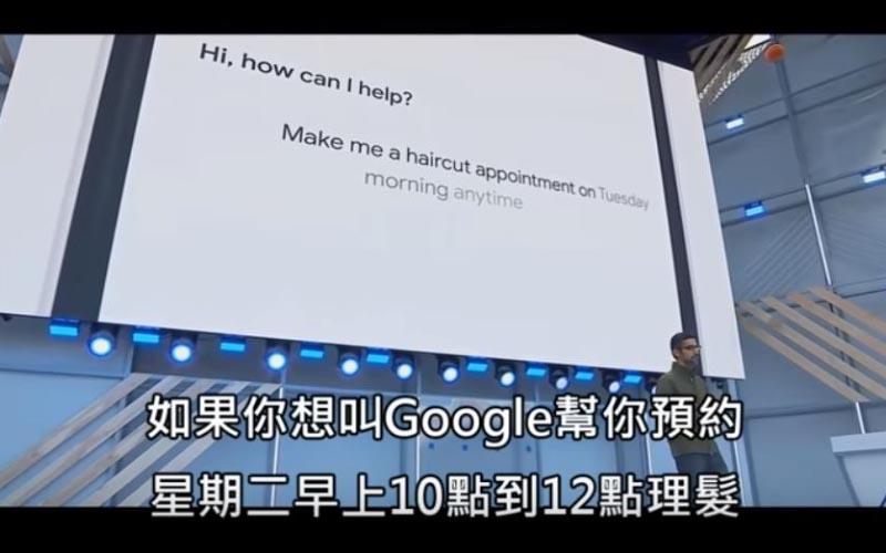 Google「語音助理」再進化!自動打電話預約,網友聽完錄音超剉:太像人