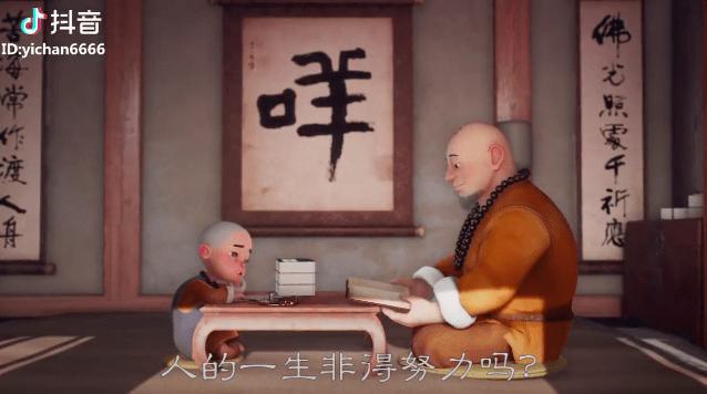 小和尚問「人的一生非得努力嗎?」 師父神回「不用啊…」一席話反讓人陷入沉思