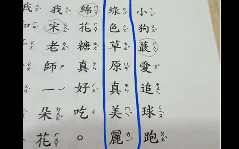 媽媽崩潰求助,小孩的作業太難!到底這兩題哪裡有錯別字?