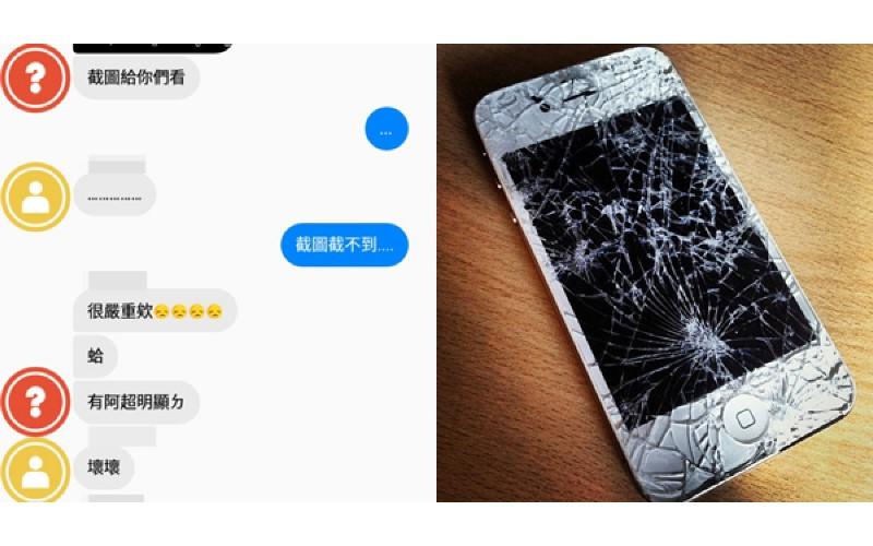 天然呆朋友手機螢幕裂掉「拼命想截圖給大家看」,鬼打牆對話害網友笑到快失聲了!
