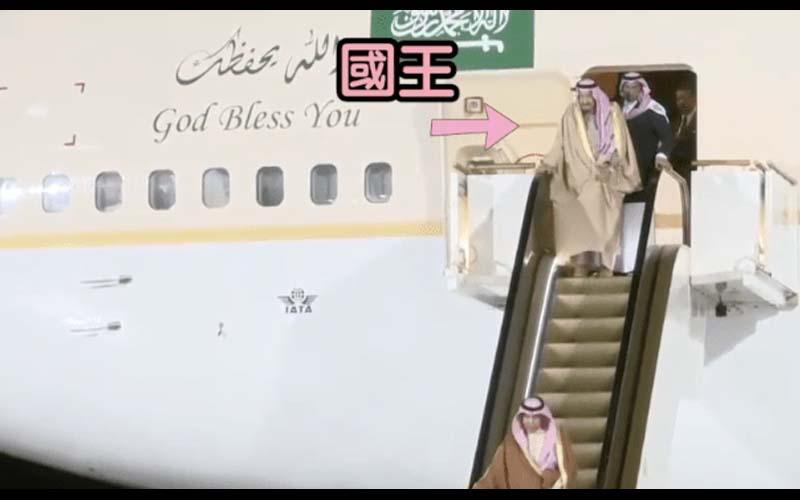 沙烏地阿拉伯國王下飛機必須搭乘純金手扶梯,沒想到半路故障!網友笑:這電梯維修員可能完蛋了!